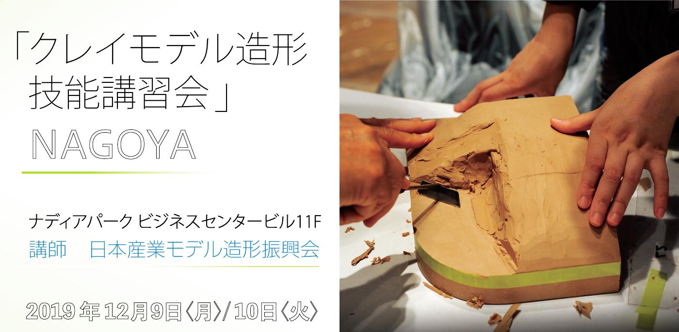 クレイモデル造形-技能講習会NAGOYA.png