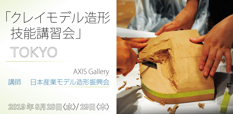 クレイモデル造形 技能講習会_アートボード 1.png