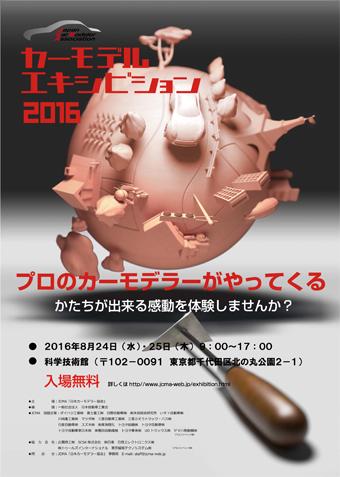 carmodelexh_leaflets_2016.jpg